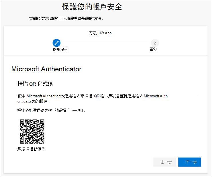 使用應用程式掃描 QR Authenticator程式