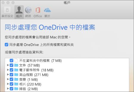 OneDrive 應用程式 (Mac 版) 的 [同步處理資料夾] 對話方塊