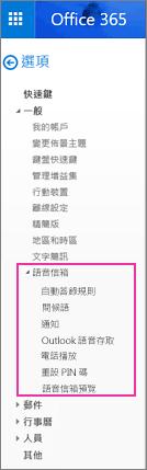 Outlook 電子郵件選項窗格的語音信箱選項