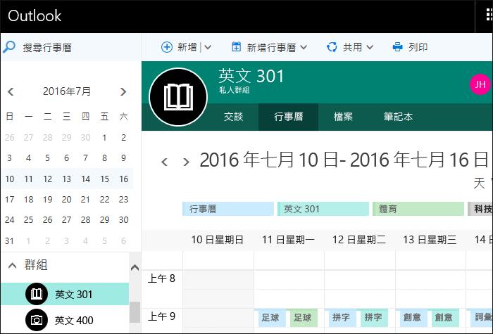 教室的行事曆範例