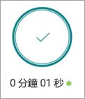 按住按鈕以時鐘。