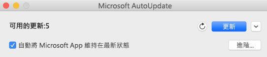 有可用的更新時,會顯示 [Microsoft AutoUpdate] 視窗。