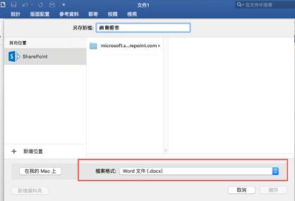 使用 Word [另存新檔] 中的 [檔案格式] 工具來選取其他儲存格式 (如 PDF)