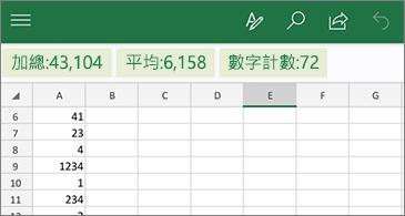 在欄標題列上方顯示可用之常用函數的工作表