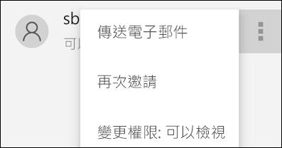 [管理使用者] 選項可讓您重新傳送邀請,或變更使用者對檔案的存取權。