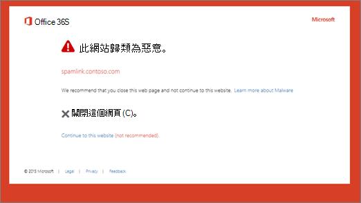 關於惡意網站的原始警告頁面