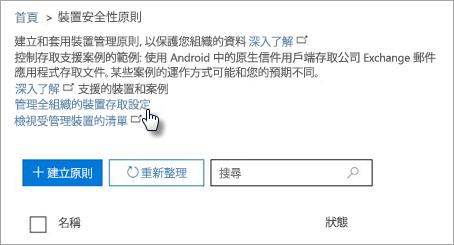 移至 [合規性中心] > [裝置],然後按一下 [管理裝置存取設定] 連結。