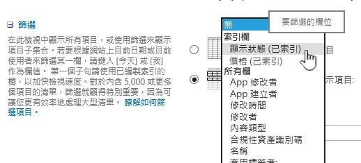 在 SharePoint Online 中,挑選一個索引欄位