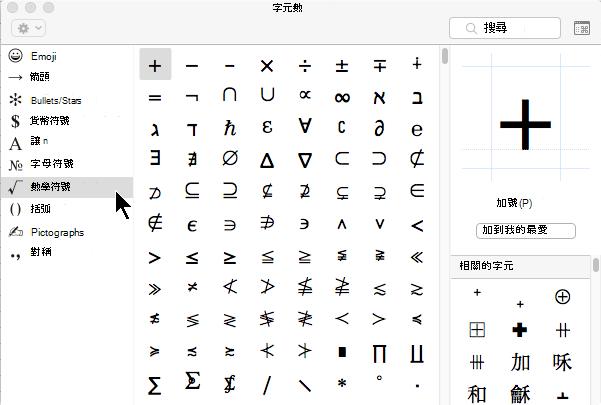 展開的字元] 對話方塊會顯示有趣符號以及技術的字元,例如數學和英文字符號