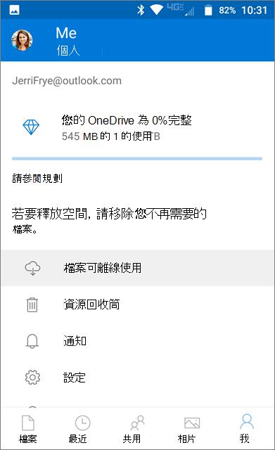 OneDrive 離線資料夾