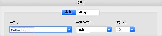 對話方塊中的字型選取範圍