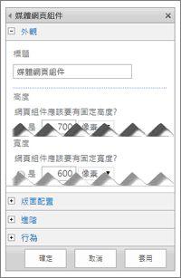 媒體網頁組件編輯面板的螢幕擷取畫面,顯示一些您可設定的屬性