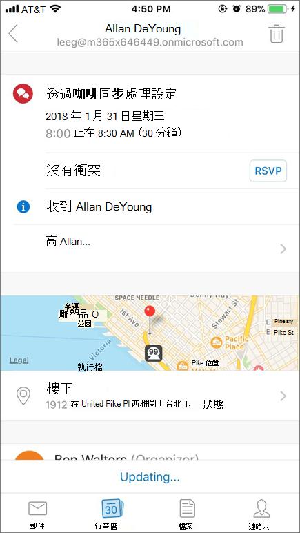 螢幕擷取畫面,顯示行動裝置畫面與行事曆邀請項目。