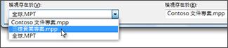 選取 Project 組合管理中的目的專案檔案。