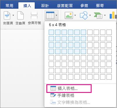 醒目提示 [插入表格] 以建立自訂表格