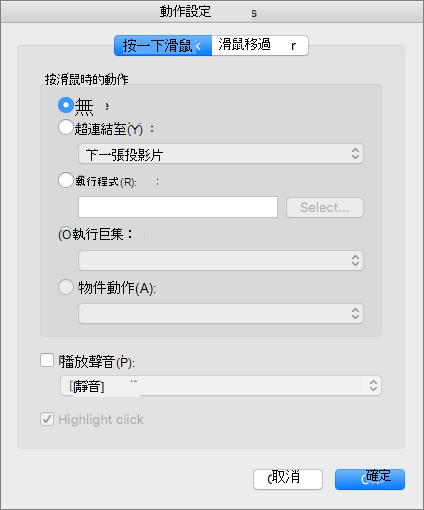 螢幕擷取畫面顯示使用滑鼠和滑鼠移過] 索引標籤的 [動作設定] 對話方塊,其中有無執行程式、 執行巨集、 物件動作]、 [播放音效至超連結的選項,然後按一下 [醒目提示。