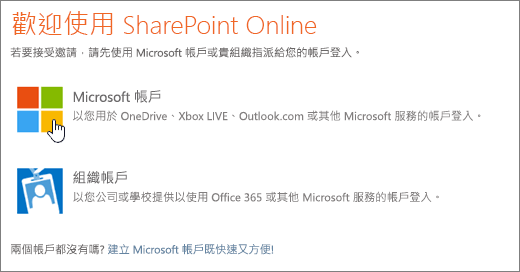 顯示 SharePoint Online 登入畫面的螢幕擷取畫面。