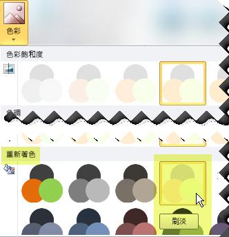 按一下 [色彩] 按鈕,然後選取 [重新著色] 底下的 [刷淡]