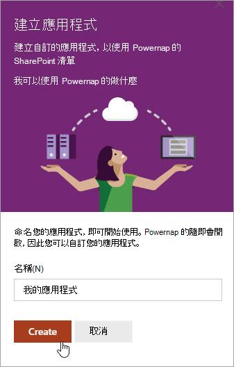 提供 PowerApp 的名稱,然後按一下 [建立。