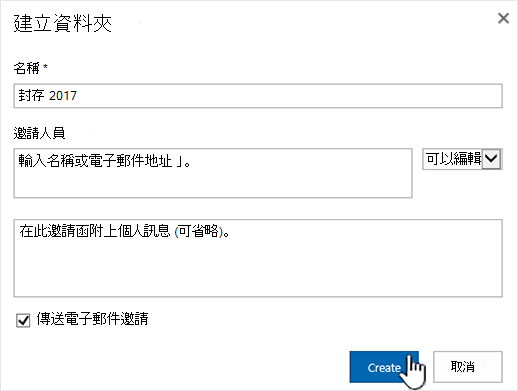 SharePoint Online 的傳統模式共用] 對話方塊