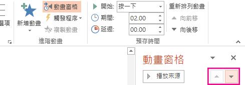 按一下 [若要變更的動畫順序的 [動畫] 窗格中的箭號]。