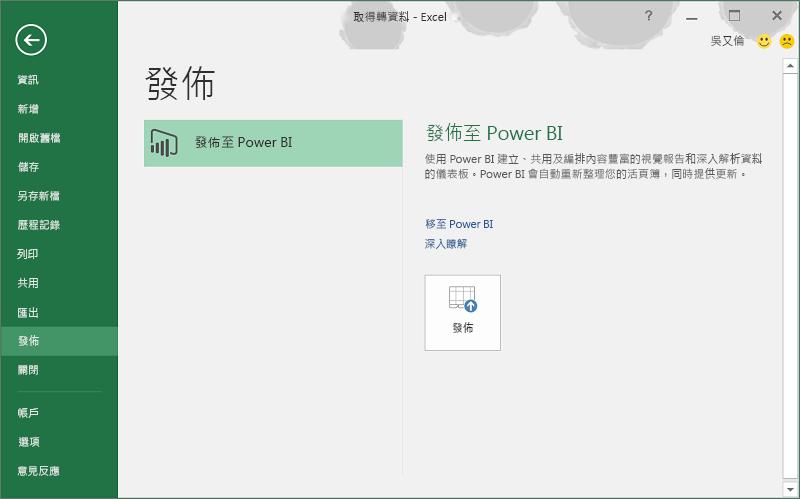 發佈至 Power BI