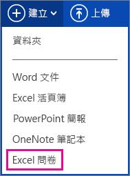 建立 Excel 問卷