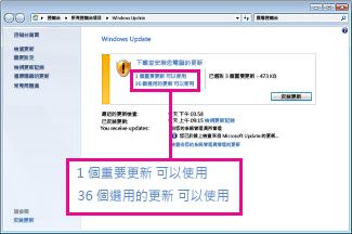 [Windows Update] 窗格中的連結。