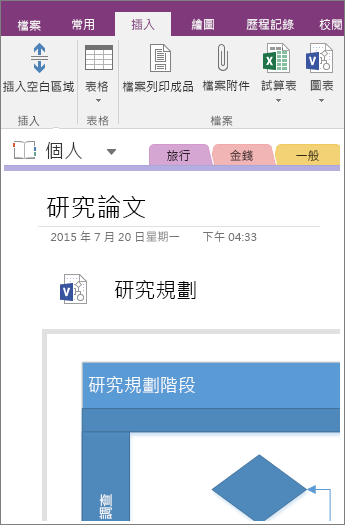 螢幕擷取畫面顯示如何新增現有 Visio 圖表至 OneNote 2016。