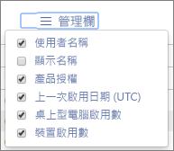 Office 365 報告 - Office 啟用可用的欄