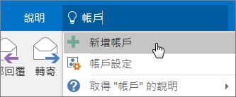 員工快速入門:新增 Outlook 帳戶