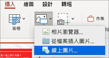 顯示 [線上圖片] 命令的 [插入] 功能表