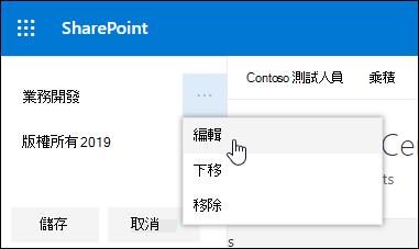 在 SharePoint 通訊網站的頁尾中編輯現有的連結或標籤。