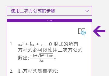 Windows 10 版 OneNote 中,[數學] 窗格的沈浸式閱讀程式圖示