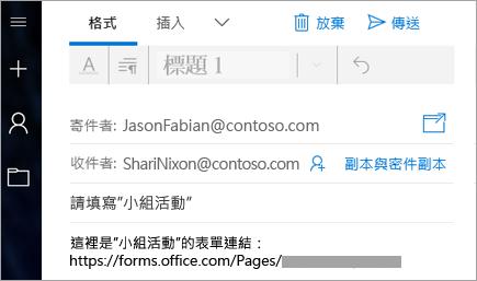 以電子郵件傳送您表單的連結