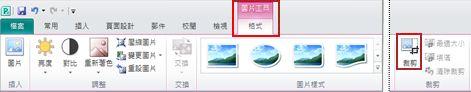 Publisher 中功能區 [圖片工具] 之 [格式] 索引標籤的 [裁剪] 命令