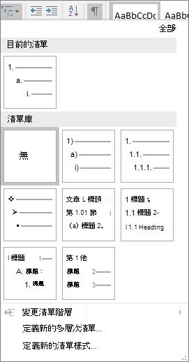 選擇 [多層次清單] 按鈕新增編號的內建標題樣式,例如標題 1],在您的文件標題。