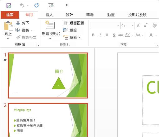 顯示套用了 [白色] 佈景主題的 PowerPoint 2016。