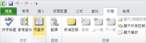 Excel 功能區中 [校閱] 索引標籤上的 [同義字]
