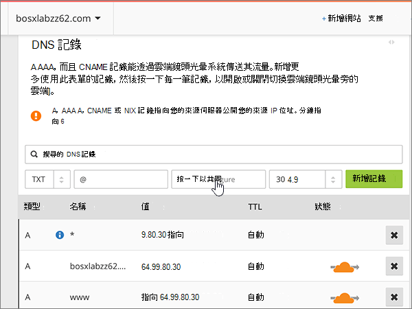Cloudflare-BP-驗證-1-2