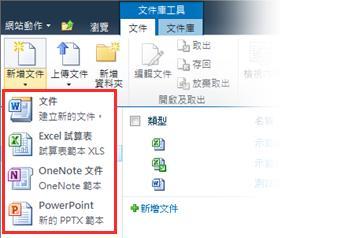 新增項目至文件庫時從數種範本中選擇