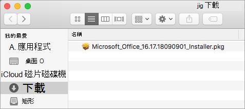 Dock 上的 [下載] 圖示顯示 Office 365 安裝程式套件