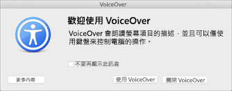 開啟或關閉 VoiceOver