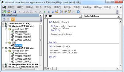 模組包含儲存於 Book1 中 [Module1] 內的兩個巨集