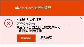 OneDrive 桌面同步處理應用程式中重新命名通知的螢幕擷取畫面