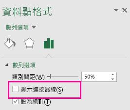 Office 2016 中的 [資料點格式] 工作窗格,其中已取消核取 [顯示連接器線] 選項
