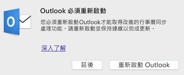 您必須重新啟動 Outlook 才能取得改進的行事曆同步處理功能。 請重新啟動並保持連線以完成更新。