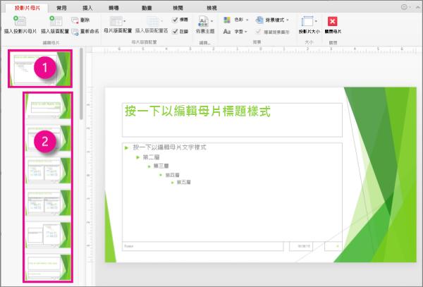 投影片母片與投影片版面配置