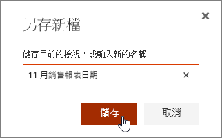 SharePoint Online 檢視另存新檔] 對話方塊