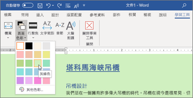 具有綠色背景且開啟頁面色彩選擇器的 Word 文件